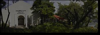 北原ミュージアム